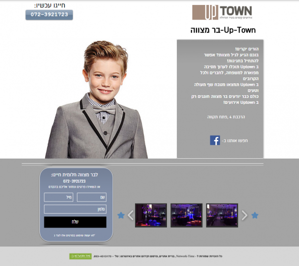 Up Town Bar Mitzva